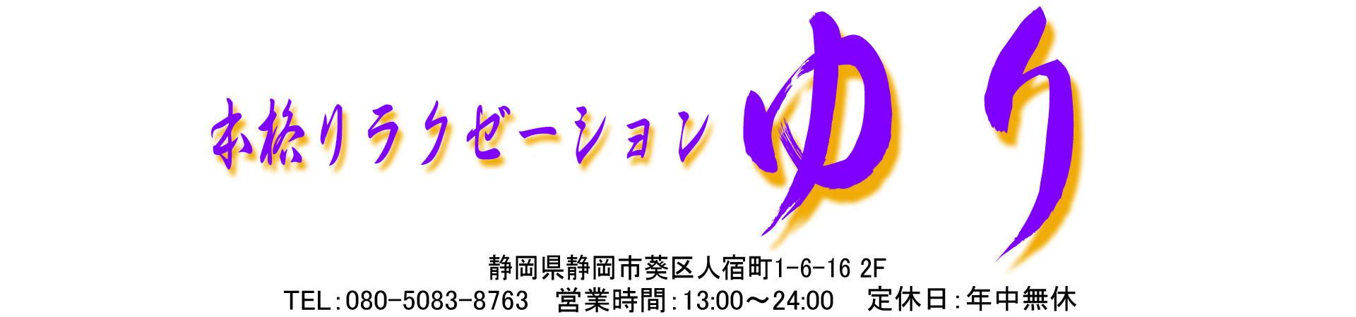 【ゆり】静岡