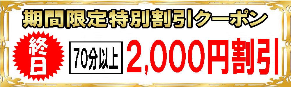 70分以上2,000円off☆