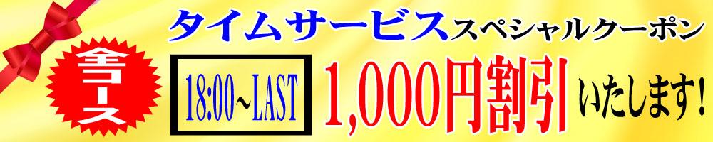 全コース18:00ま~LASTでは1,000円off☆