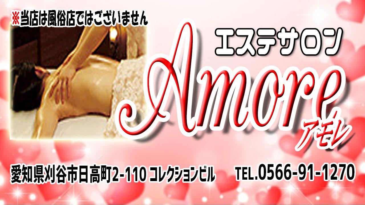 【アモレ】刈谷/愛知