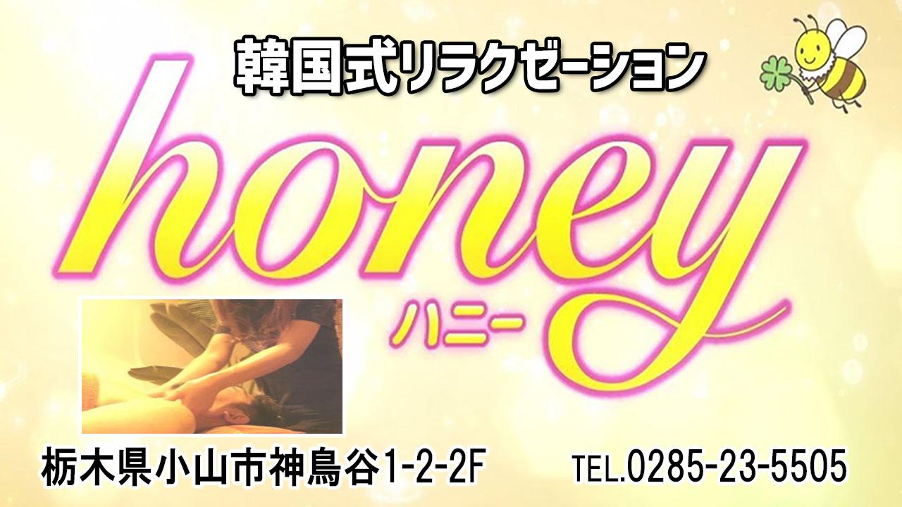 【ハニー】小山/栃木
