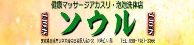 【ソウル】鹿島/茨城