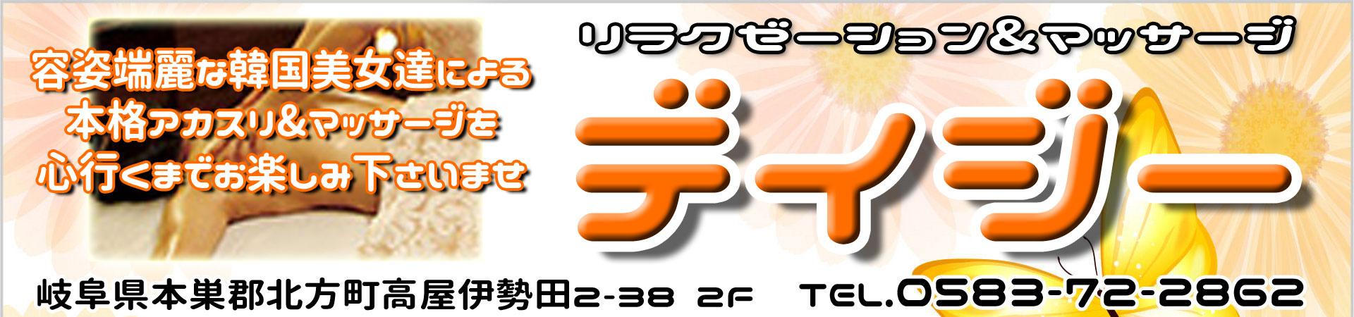 【デイジー】穂積/岐阜