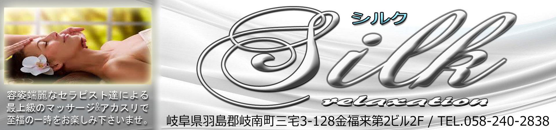 【シルク】岐南/岐阜