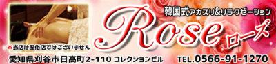 【ローズ】刈谷/愛知