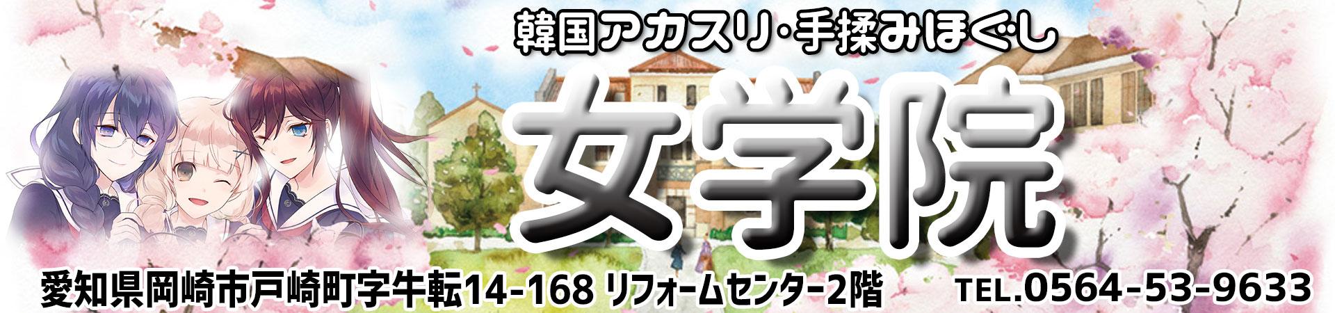 非公開: 【女学院】岡崎/愛知