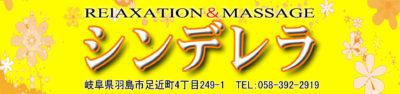 【シンデレラ】岐阜/羽島