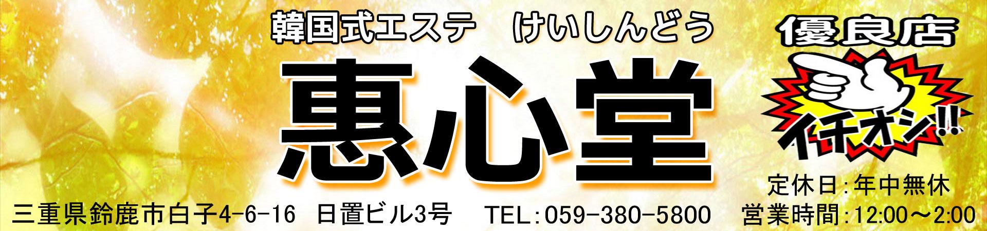 非公開: 【恵心堂】鈴鹿/三重