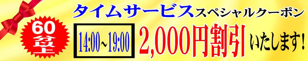 14時~19時は60分以上のコース2,000円off☆