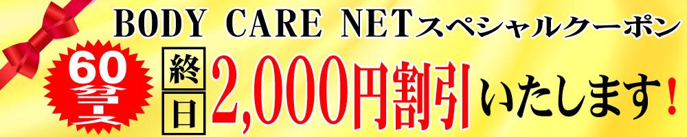 60分コース 終日2,000円割引