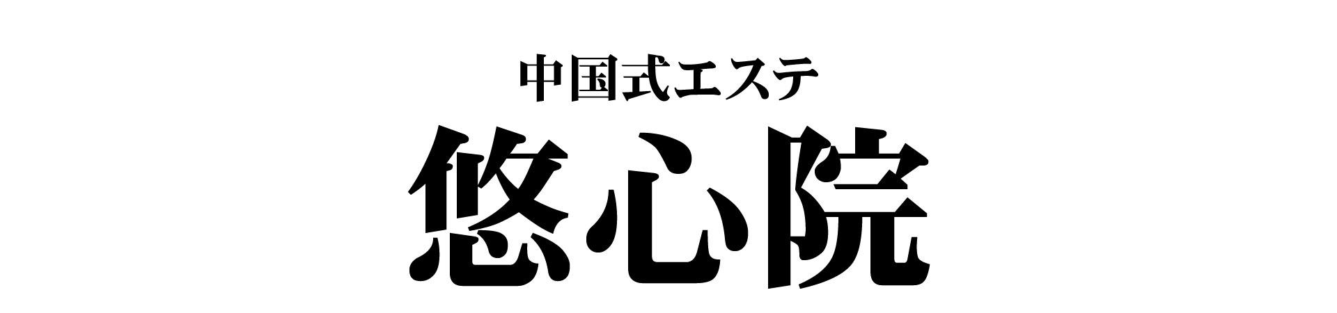 【悠心院】中川