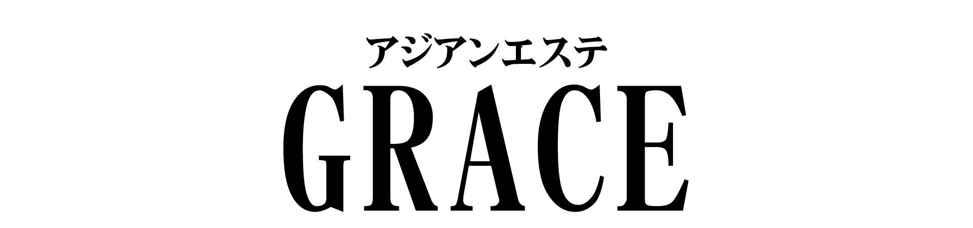 【GRACE】金山