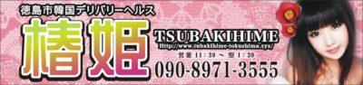【椿姫】徳島市発デリ