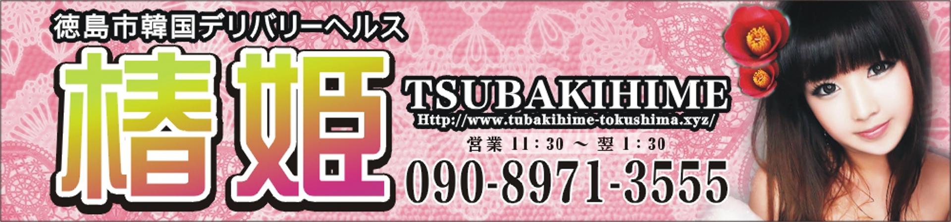 非公開: 【椿姫】徳島市発デリ