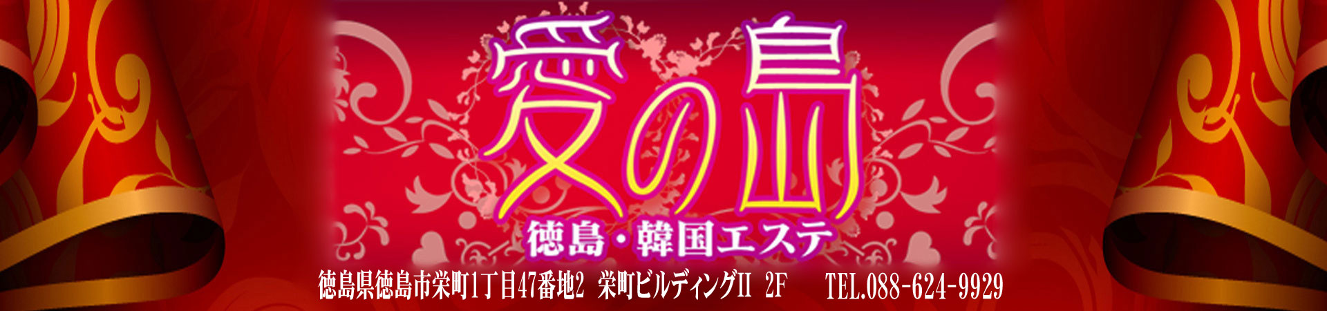 非公開: 【愛の島】徳島市
