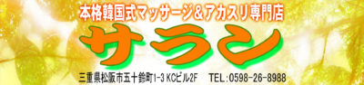 【サラン】松阪/三重