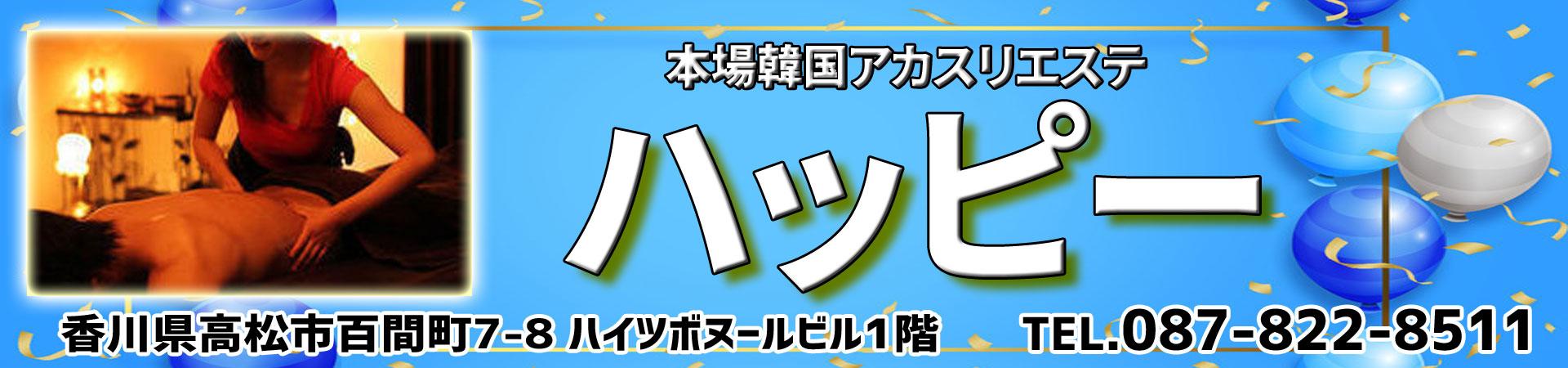 【ハッピー】香川/高松