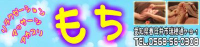 【もち】春日井/愛知