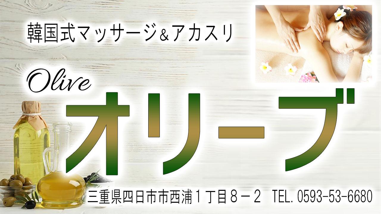 非公開: 【オリーブ】三重/四日市