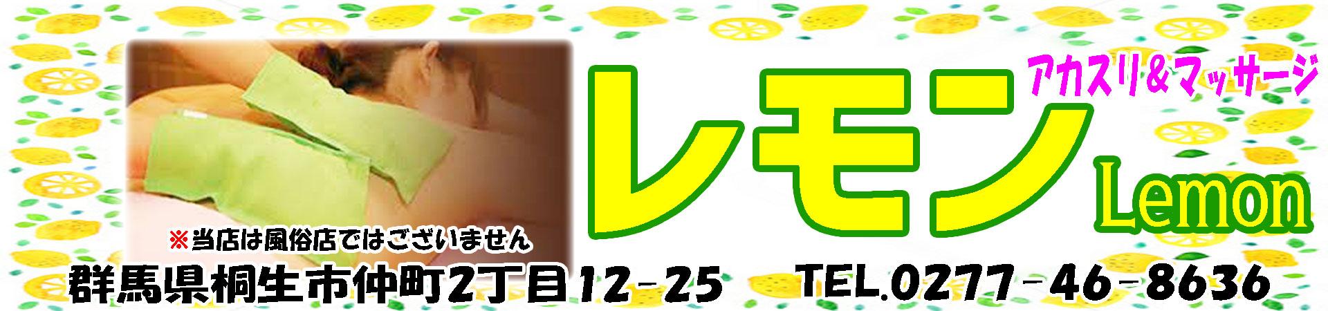 【レモン】桐生市/群馬