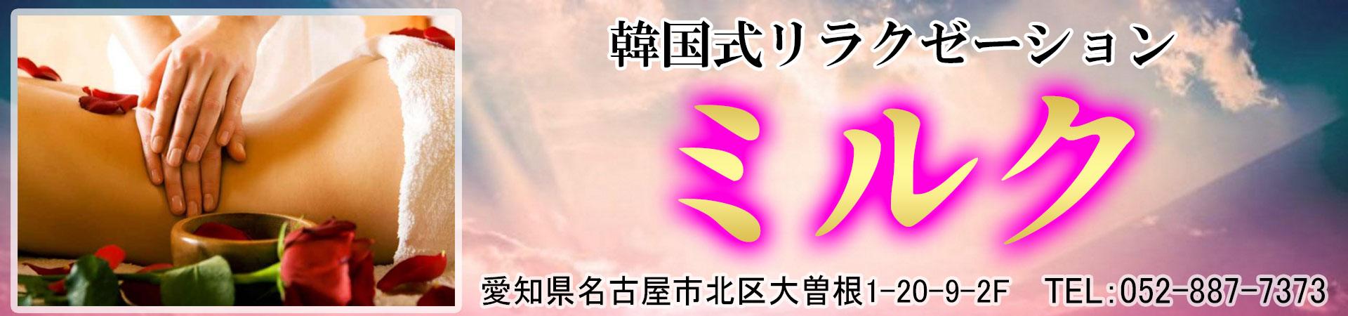 【ミルク】大曽根/名古屋