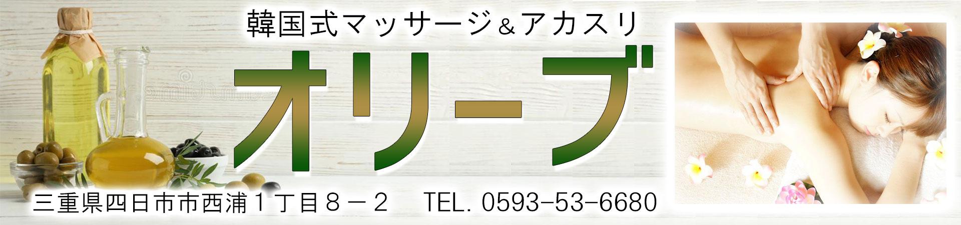 【オリーブ】三重/四日市