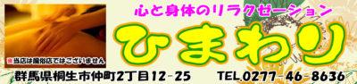 【ひまわり】桐生市/群馬