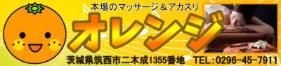 【オレンジ】茨城/筑西