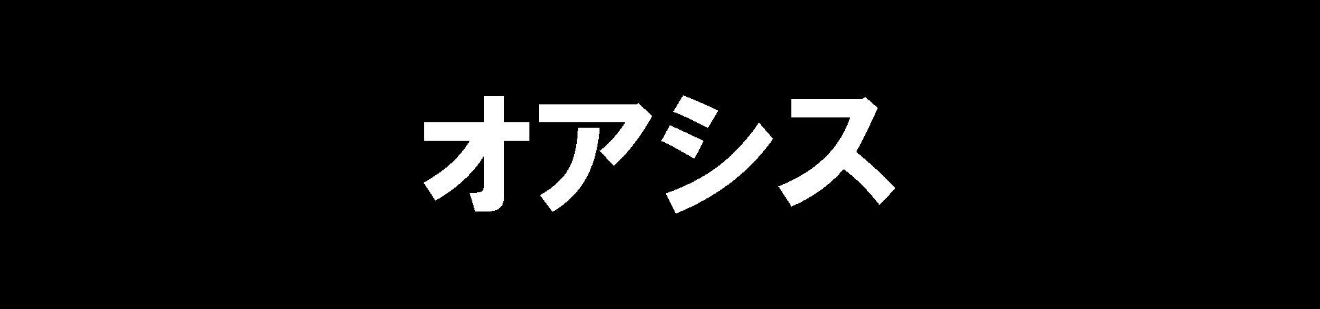 オアシス【宇都宮】