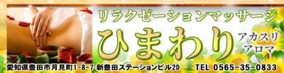 【ひまわり】豊田/愛知