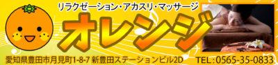 【オレンジ】豊田/愛知