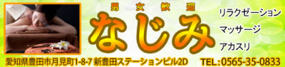 【なじみ】豊田/愛知