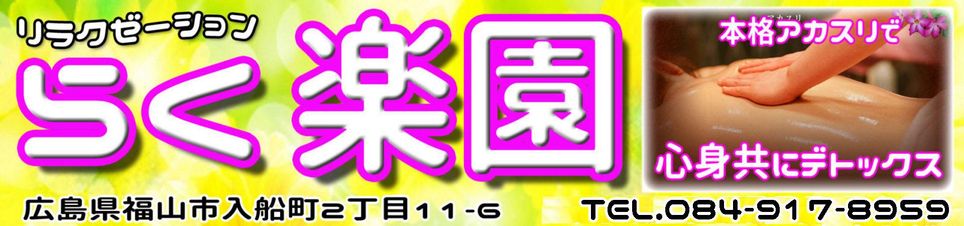 【らく楽園】福山/広島