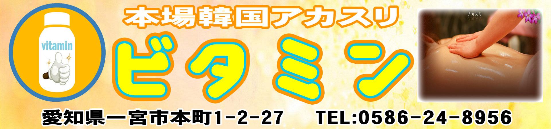 【ビタミン】一宮/愛知