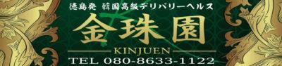 【金珠園】徳島市発デリヘル