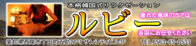 【ルビー】西尾/愛知