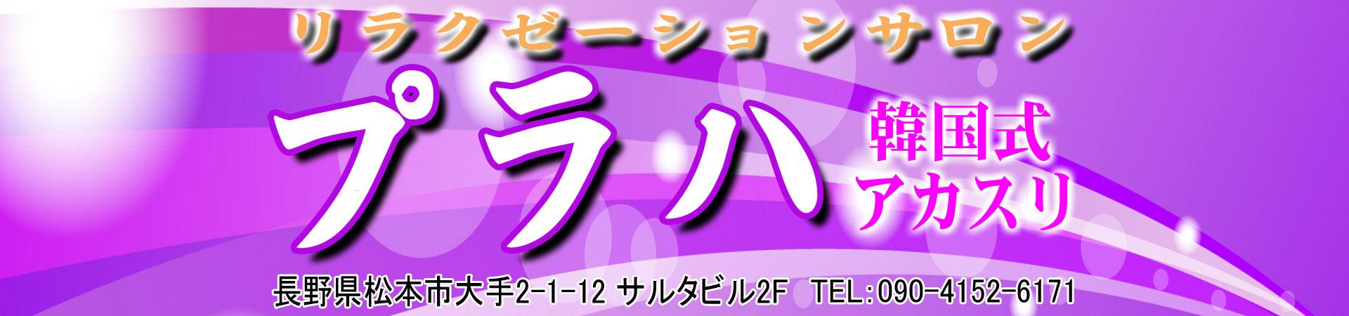 非公開: 【プラハ】松本/長野