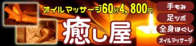【癒し屋】豊橋/愛知