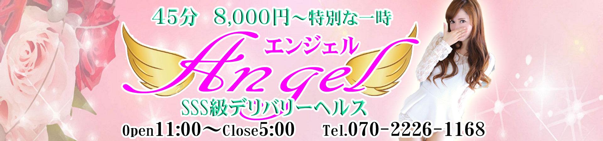 【エンジェル】安城発/デリバリーヘルス