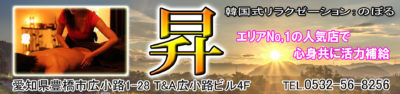 【昇】豊橋/愛知