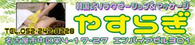 【やすらぎ】栄4/女子大小路/名古屋