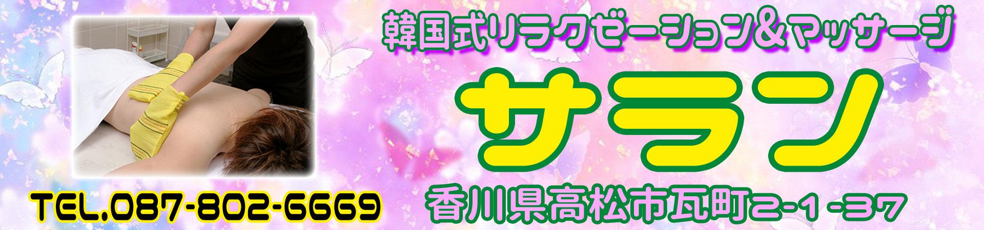 非公開: 【サラン】高松/香川