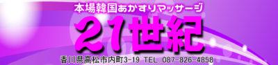 【21世紀】高松/香川