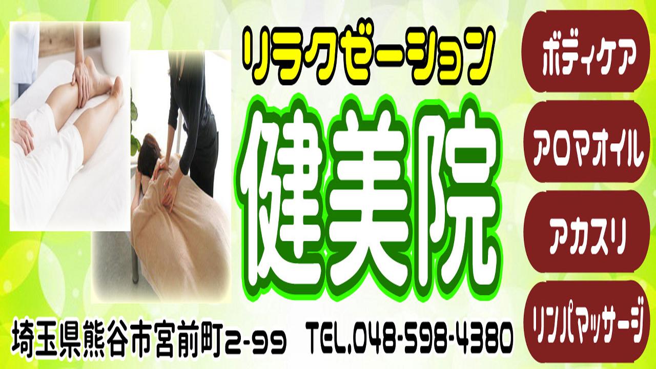 【健美院】熊谷/埼玉