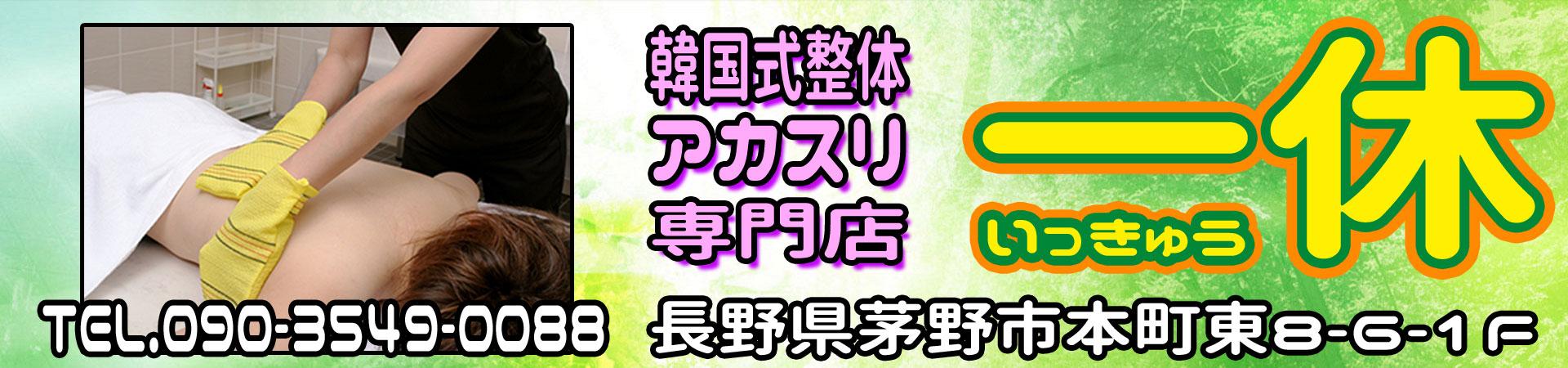 【一休】茅野/長野
