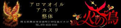 【火の鳥】熊谷/埼玉