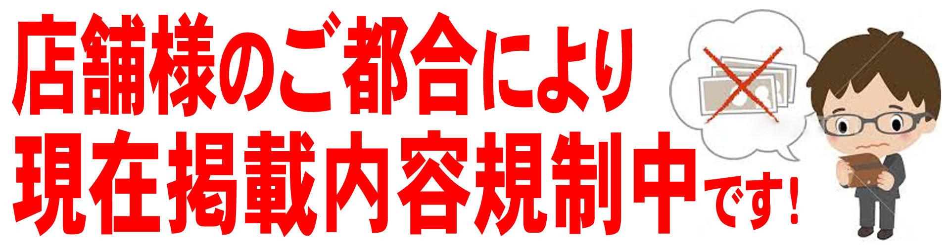 【ティファニー】岡崎/愛知