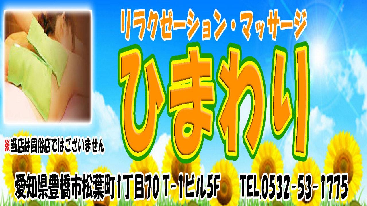 【ひまわり】豊橋/愛知