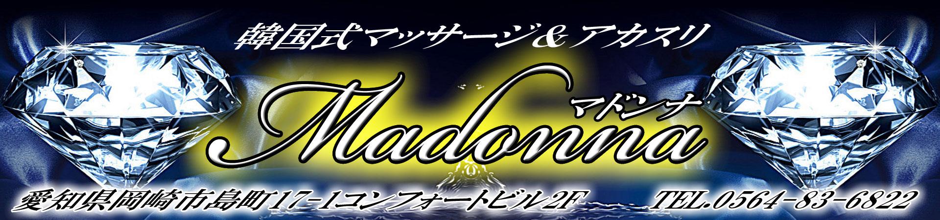 【マドンナ】岡崎/愛知