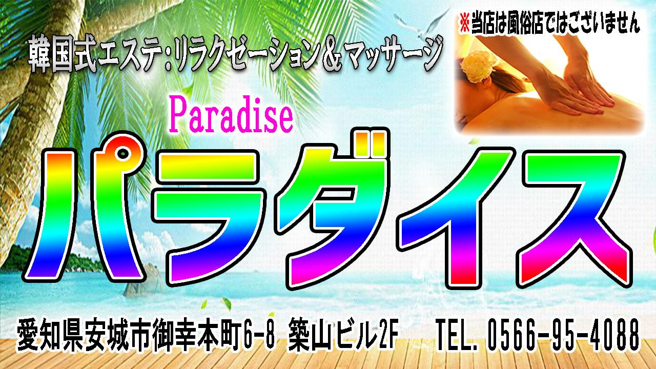 【パラダイス】安城/愛知